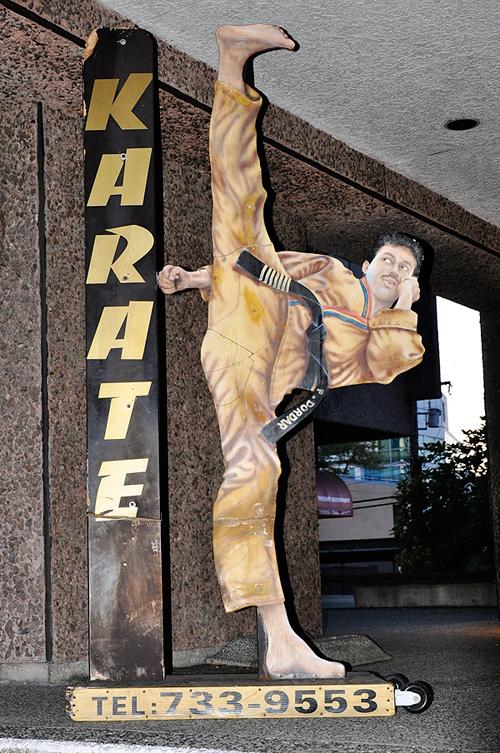 karatesign